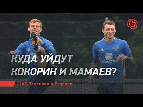 Куда уйдут Кокорин и Мамаев? Лайв Зеленова и Егорова