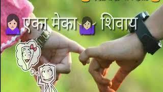 Tuz ani Maz Gallital Prem New Marathi Whatsapp Status By AaगRi बॉय Om