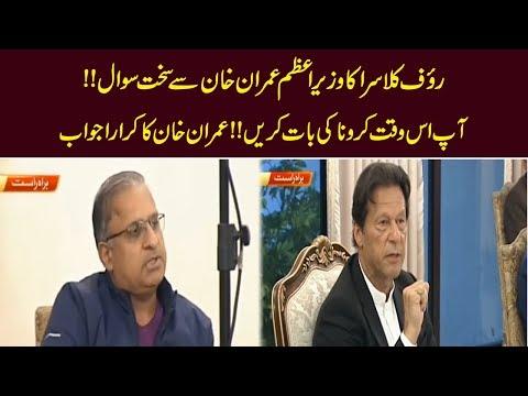 PM Imran gets