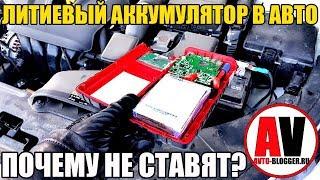 Літієвий акумулятор для автомобіля. ЧОМУ НЕ СТАВЛЯТЬ?