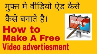How to make a Free advertiesment Video?  Muft me advertiesment video kaise banaye