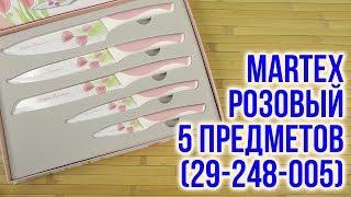 Розпакування MARTEX 5 предметів Рожевий 29-248-005