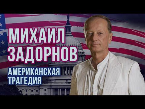 Михаил Задорнов - День смеха. Американская трагедия   Михаил Задорнов лучшее