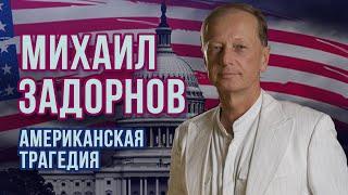 Михаил Задорнов День смеха Американская трагедия МИХАИЛ ЗАДОРНОВ ЛУЧШЕЕ