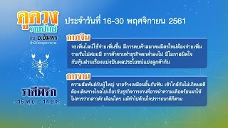 ดูดวงรายปักษ์ อ.อัมพร ราศีพิจิก | 19-11-61 | ข่าวเช้าไทยรัฐ