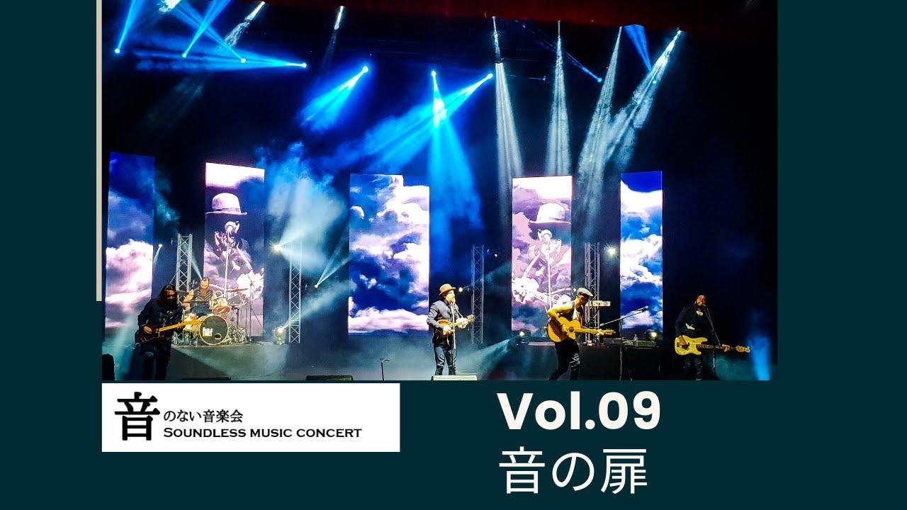 「音のない音楽会」Vol.09 音の扉