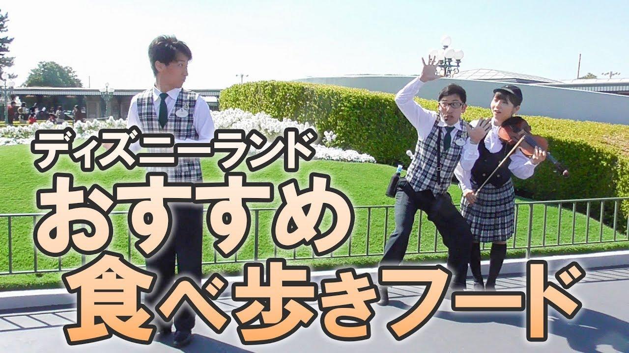 ディズニーランドのおすすめ食べ歩きフード紹介!【ジップン ズーム