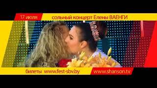 Елена ВАЕНГА. СОЛЬНЫЙ КОНЦЕРТ на СЛАВЯНСКОМ БАЗАРЕ