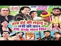 Download Baap bete ki Ladai Urf Mantri Ki chal (Part-7) | Bhojpuri Nautanki | Nautanki | MP3 song and Music Video