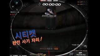 서든어택 시티캣의 위폭과 꿀팁!!