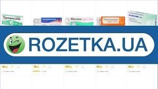 Таблетки для пищеварения купить недорого в интернет-магазине Rozetka.UA