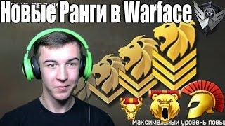 Новые Звания в Warface!