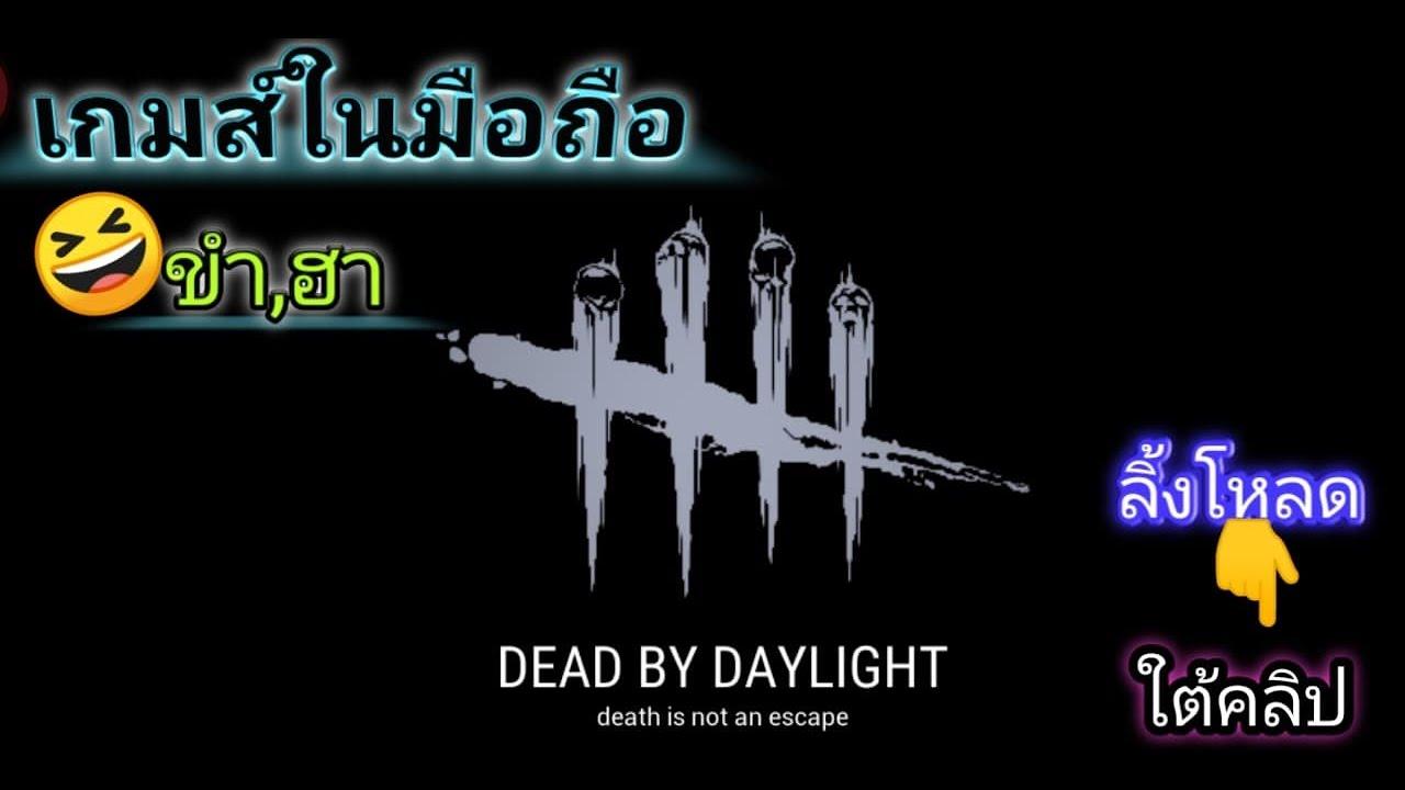 Dead by daylight มือถือ (ขำๆ)😆 # ลิ้งโหลดเกมใต้คลิป