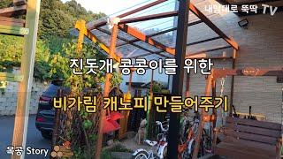 [목공 Story] 진돗개 콩콩이를 위한 비가림 캐노피…