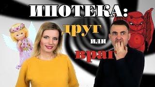 ИПОТЕКА друг или враг| Недвижимость СПб| Каково жить в ипотеке| Переезд в питер| Новостройки спб