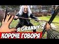 КОРОЧЕ ГОВОРЯ Я Granny В Реальной Жизни 2 + ДЕД