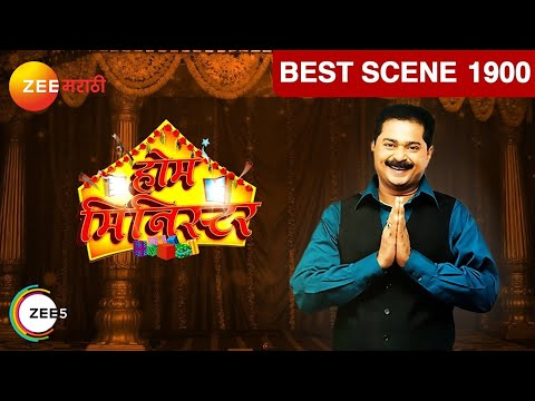 Home Minister - होम मिनिस्टर - Episode 1900 - May 15, 2017 - Best Scene