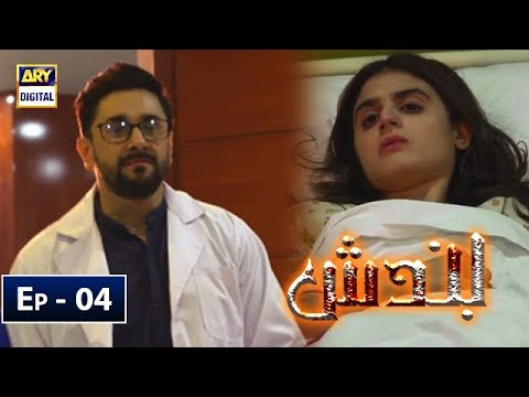 Bandish Episode 4 - 28th January 2019 - ARY Digital Drama