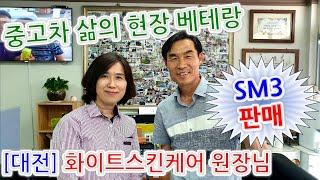 [대전 SM3 판매 화이트스킨케어 원장님] 중고차 삶의…