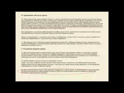 Государственная кадастровая оценка земель сельскохозяйственного назначения и населенных пунктов