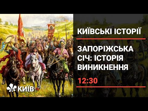 Виникнення українського козацтва та Запорізької Січі