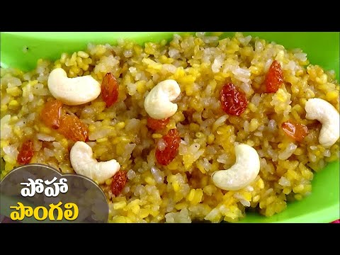 Poha Pongali | Sweet Atukula Pongali (Flattened rice Pongal) Indian Special Festival Sweet Recipe