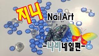 [지니네일] 2화 _ 나비 네일아트/ Butterfly…