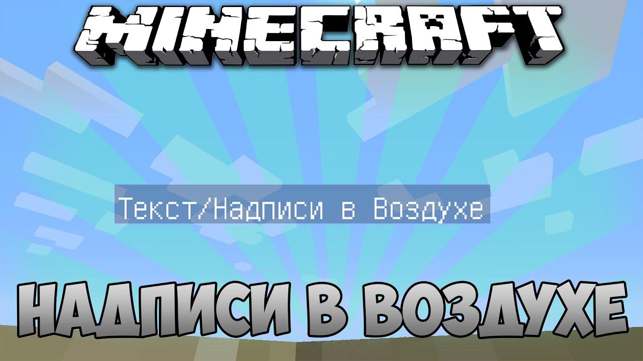 MineCraft - Цветные таблички Лига. ORG 28
