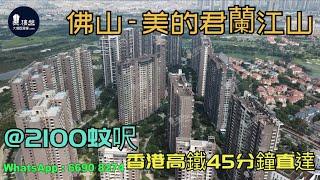 美的君蘭江山_佛山|@2100蚊呎|香港高鐵45分鐘直達|香港銀行按揭 (實景航拍) 2021