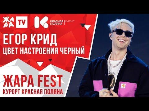 ЕГОР КРИД - Цвет настроения черный /// ЖАРА FEST 2020. Курорт Красная Поляна