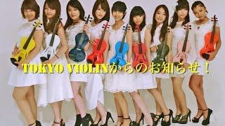 1月20日(FRI)六本木C☆LAPSにてLIVEを行います。 TOKYO VIOLIN ~in th...