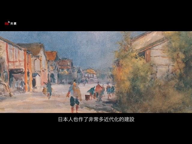 """【RTI】Bảo tàng Mỹ thuật (5)  Ishikawa Kin'ichirō - """"Formosa"""""""