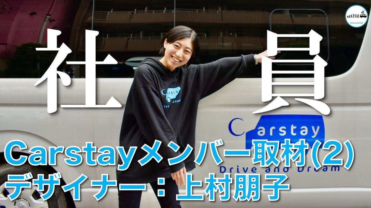 【社員】Carstayメンバー取材(2) デザイナー:上村 朋子|キャンピングカーではたらく社長の告白 #Carstay #カーステイ #バンライフ #社員紹介  #スタートアップ #エンジニア採用