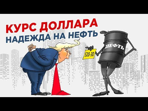 Курс рубля в апреле 2020. Надежда на ОПЕК+. Что будет дальше?
