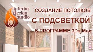 Создание потолков со светодиодной подсветкой в программе 3Ds Max(Как создать многоуровневый потолок со светодиодной подсветкой в программе 3Ds Max. Школа дизайна интерьера..., 2016-09-07T12:11:56.000Z)
