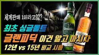 위스키 소개 #3 - 글랜피딕 12년 & 15년…
