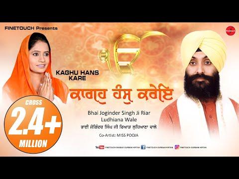 Kaghu Hans Kare   Bhai Joginder Singh Ji Riar (Ludhiana Wale) & Miss Pooja   Finetouch