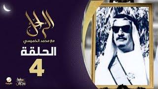 سيرة وحياة سمو الأمير  الراحل فهد الفيصل رحمه الله في برنامج الراحل مع محمد الخميسي