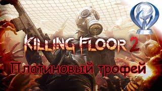 Платиновый трофей 🏆 / Killing Floor 2