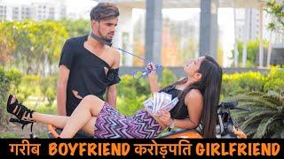 गरीब Boyfriend अमीर Girlfriend   Prince Verma