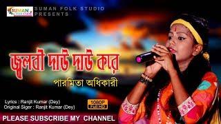 JALBI DAU DAU KORE || জ্বলবী দাউ দাউ করে || পারমিতা অধিকারী || Paramita Adhikary || Folk Song