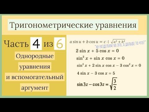 Однородные уравнения и метод вспомогательного аргумента. Тригонометрические уравнения Часть 4 из 6.