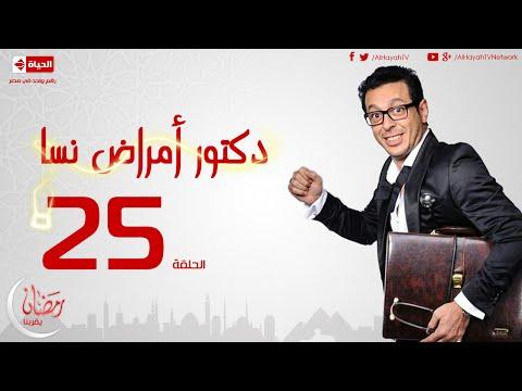 مسلسل دكتور أمراض نسا للنجم مصطفى شعبان - الحلقة الخامسة والعشرون - 25 Amrad Nesa - Episode