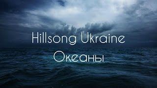 Океаны. Hillsong Ukraine - Okeany (2014)(Христианская песня (караоке), 2014-03-08T13:59:41.000Z)