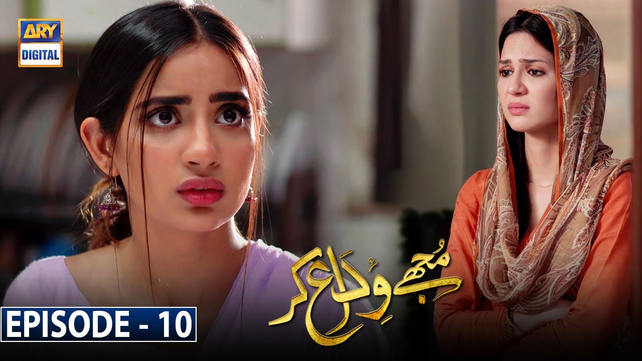 Download Mujhay Vida Kar Episode 10  [Subtitle Eng]   1st June 2021   ARY Digital Drama