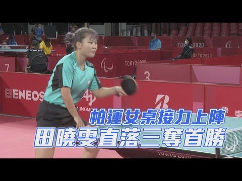 帕運女桌接力上陣 田曉雯直落三奪首勝/愛爾達電視20210825