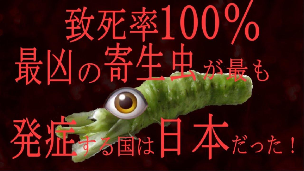 虫 致死 率 100 寄生