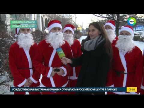 Толпа Санта-Клаусов устроила танцевальный флешмоб в Алматы - МИР24