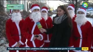 Толпа Санта Клаусов устроила танцевальный флешмоб в Алматы   МИР24