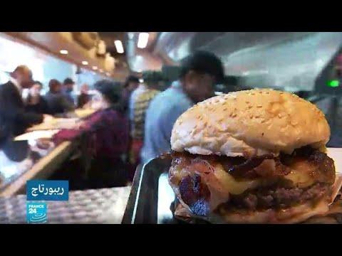 قصة شطيرة الهمبرغر الشهيرة التي -تطفلت- على قوائم المأكولات في المطاعم الفرنسية  - نشر قبل 5 ساعة